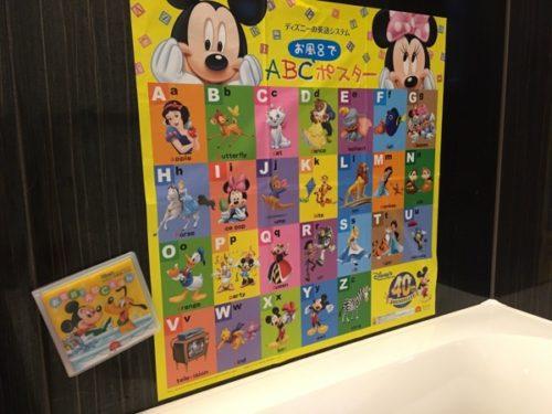 ディズニー英語システムの無料サンプルのお風呂ポスターとお風呂絵本