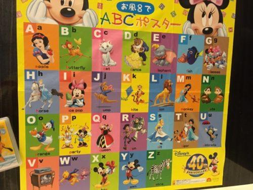ディズニー英語システムの無料サンプルのお風呂ポスター
