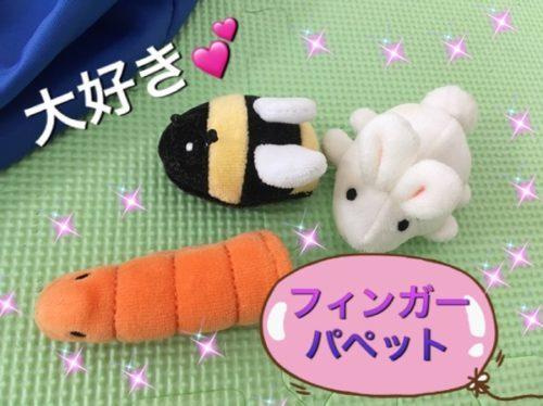 DWEプレイアロングおもちゃのフィンガーパペット