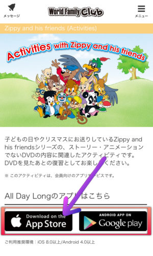 DWEのアプリ「All Day Long」のインストール方法3
