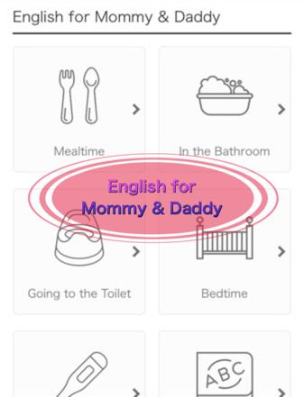 ワールドファミリークラブのe-pocketのEnglish for Mommy&Daddy