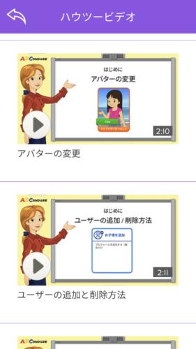 楽天ABCマウスの設定方法動画